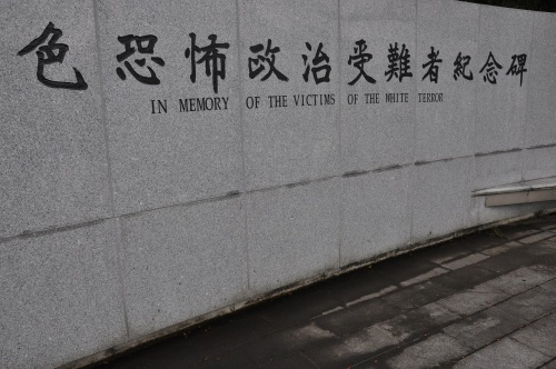 white terror, victims memorial, taipei