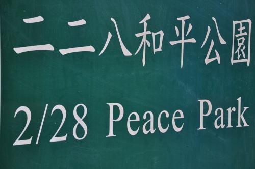 2/28 peace park, taipei, taiwan